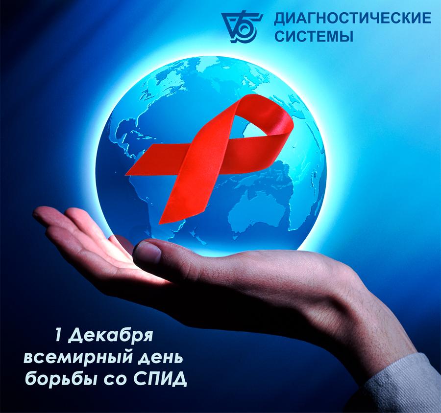 1 декабря  2017 года - Всемирный день борьбы со СПИДом