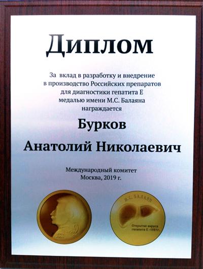 diplomanatoliyanikolaevicha1